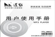 道勤DQ-290型MP3说明书