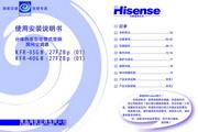 海信 分体挂壁式空调KFR-35GW/27FZBp型 使用说明书