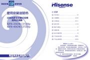 海信 分体挂壁式空调KFR-40GW/27ZBp型 使用说明书