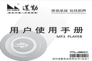 道勤DQ-200型MP3说明书