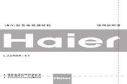 海尔 L32A8A-A1彩电 使用说明书