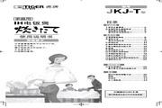 虎牌 JKJ-T18C电饭煲使用 说明书