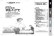 虎牌 JKH-R18C电饭煲 使用说明书