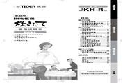 虎牌 JKH-R10C电饭煲 使用说明书