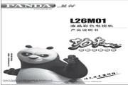 熊猫电子 L26M01液晶彩色电视机 说明书