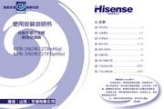 海信 分体挂壁式空调器KFR-26GW/27BpH型 使用说明书
