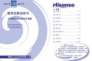 海信 分体挂壁式空调器KFR-50GW/99N-2型 使用说明书