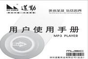 道勤DQ-170型MP3说明书
