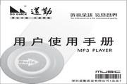 道勤DQ-150型MP3说明书