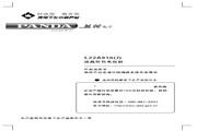 熊猫电子 L22A916(J)液晶彩色电视机 说明书