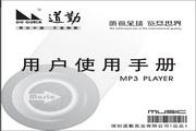 道勤DQ-140型MP3说明书