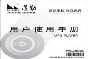 道勤DQ-120型MP3说明书