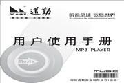 道勤DQ-110型MP3说明书