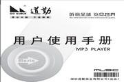 道勤DQ109SI型MP3说明书