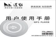 道勤DQ109型MP3说明书