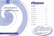 海信 分体挂壁式空调器KFR-35GW/99N-2型 使用说明书