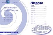 海信 分体挂壁式空调器KFR-26GW/99N-2型 使用说明书