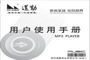 道勤DQ108K型MP3说明书