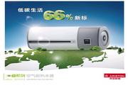 阿里斯顿 HW65/9H型空气能热水器 使用说明书