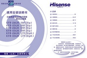 海信 分体挂壁式空调KFR-26GW/08FZBpJ型 使用说明书