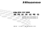 海信 空调器KFR-71LW/99N-2型 使用说明书