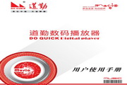 道勤RM890PLUS数码播放器使用说明书