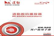 道勤RM920数码播放器使用说明书