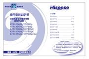 海信 分体挂壁式空调KFR-35GW/09FZBp型 使用说明书