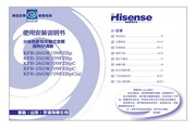 海信 分体挂壁式空调KFR-26GW/09FZBp型 使用说明书