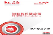 道勤DQ-P2数码播放器使用说明书