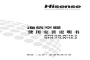 海信 空调器KFR-71LW/18-2型 使用说明书