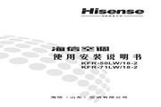 海信 空调器KFR-50LW/18-2型 使用说明书