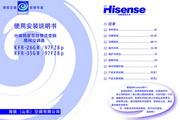 海信 分体挂壁式空调KFR-35GW/97FZBp型 使用说明书