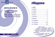 海信 分体挂壁式空调KFR-26GW/27FZBpE型 使用说明书