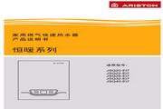 阿里斯顿 JSQ32-Ei7型热水器 使用说明书