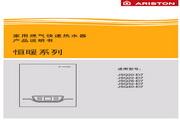 阿里斯顿 JSQ26-Ei7型热水器 使用说明书