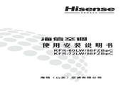海信 空调器KFR-72LW/88FZBpC型 使用说明书