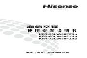 海信 空调器KFR-50LW/88FZBp型 使用说明书