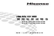 海信 空调器KFR-72LW/08FDM型 使用说明书