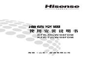 海信 空调器KFR-50LW/08FDM型 使用说明书
