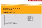 阿里斯顿 JSQ22-Ei7型热水器 使用说明书