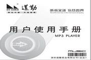 道勤DQ-720 MP3说明书