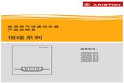 阿里斯顿 JSQ20-Ei7型热水器 使用说明书