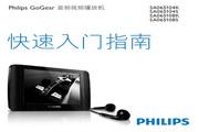 Philip飞利浦SA065108S型GoGear 音频视频播放机说明书