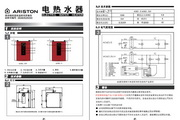 阿里斯顿 AC6E1.5UV型热水器 使用说明书