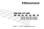 海信 空调器KFR-72LW/36Bp型 使用说明书