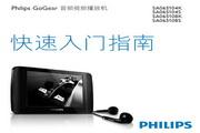 Philip飞利浦SA065108K型GoGear 音频视频播放机说明书