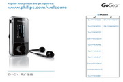 Philip飞利浦SA1MXX04KN MP3播放器说明书