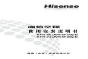 海信 空调器KFR-72LW/08FZBpB型 使用说明书