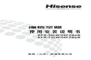 海信 空调器KFR-50LW/08FZBpB型 使用说明书
